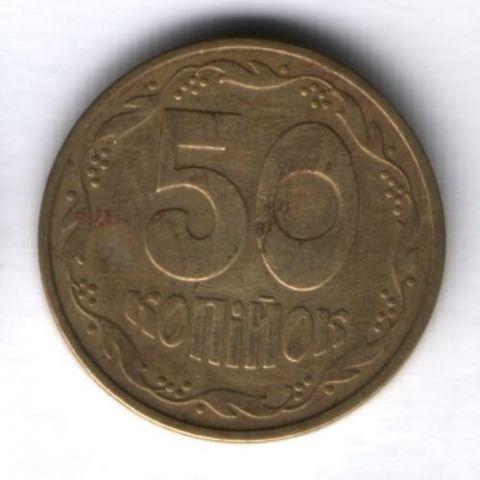 50 копеек 1992 г. Украина