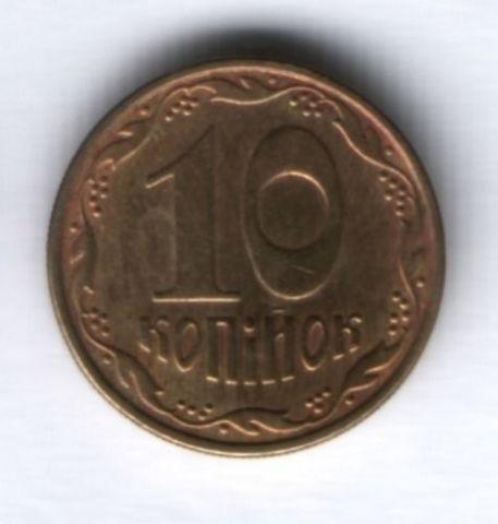 10 копеек 2008 г. Украина