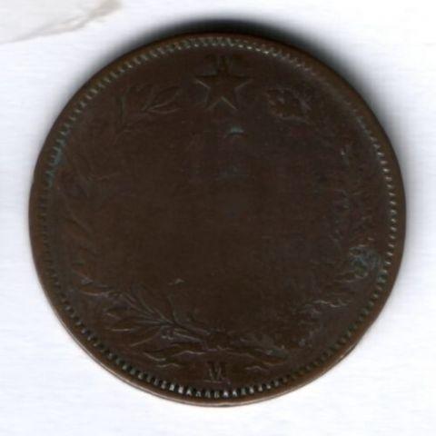 10 чентезимо 1860-е гг. Италия