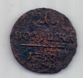 1 полушка 1797 г. RR! КМ