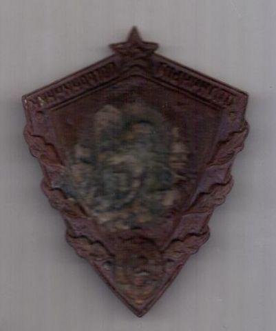знак 1953 г. Отличный пограничник МВД.
