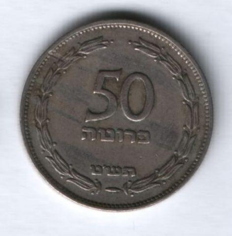 50 прут 1949 г. Израиль