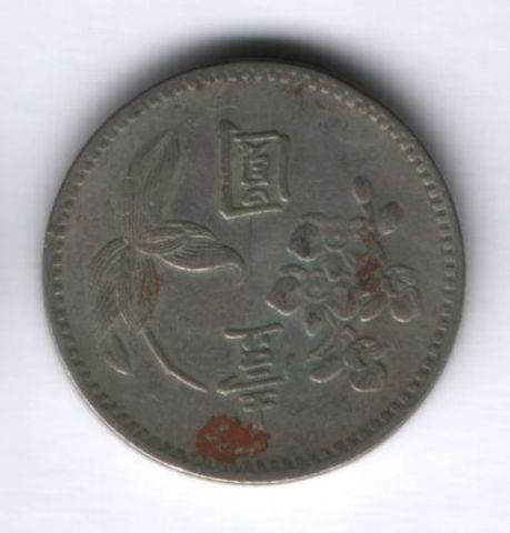 1 юань 1960 г. Тайвань