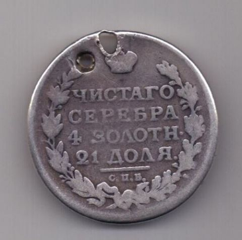 1 рубль 1816 г. МФ. редкий тип !