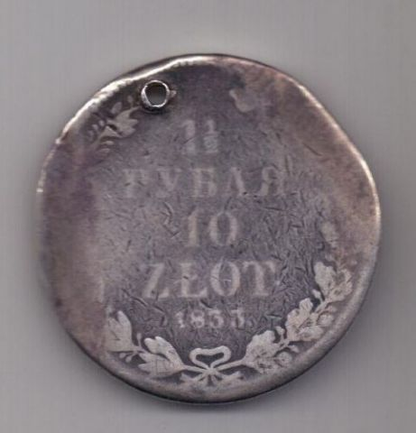 1,5 рубля - 10 злотых 1833 г. редкий год!