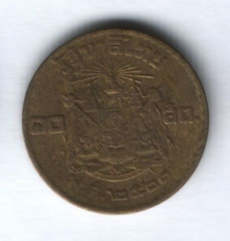 10 сатангов 1957 г. Таиланд