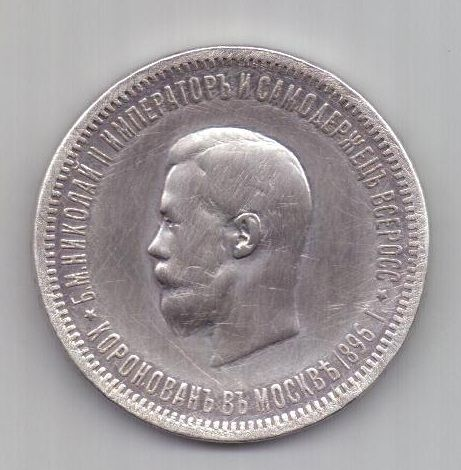 1 рубль 1896 г. XF. Коронация Николая II
