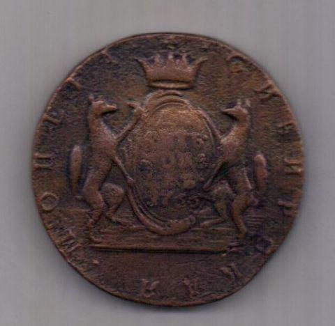 10 копеек 1766 г. RR!!!  Сибирь