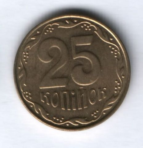 25 копеек 2008 г. Украина