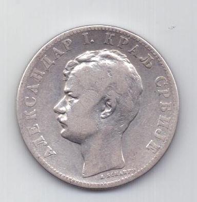 2 динара 1897 г. Сербия
