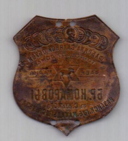 знак до 1917 г. Казанская губерния. Кукмор