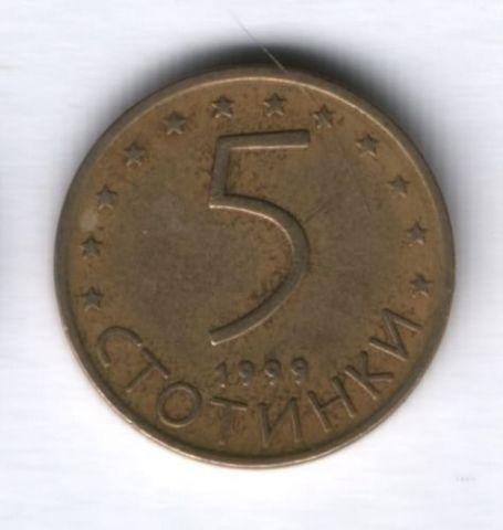 5 стотинок 1999 г. Болгария