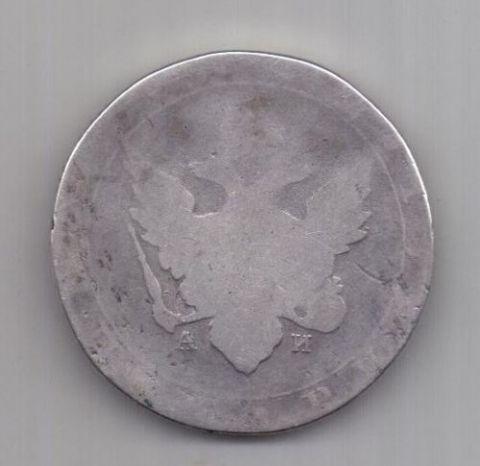 1 рубль 1802 г. первый год чекана