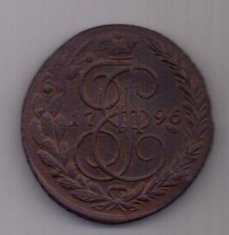 5 копеек 1796 г. RR!!! Павловский перечекан
