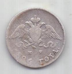 10 копеек 1826 г. R! редкий год