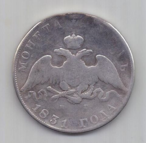 1 рубль 1831 г. R! цифра 2 открытая