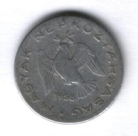 10 филлеров 1958 г. Венгрия