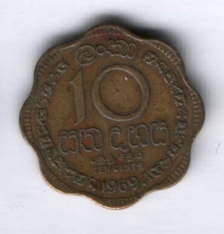 10 центов 1969 г. Шри-Ланка
