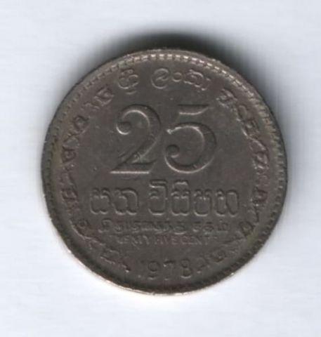 25 центов 1978 г. Шри-Ланка