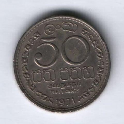 50 центов 1971 г. Шри-Ланка