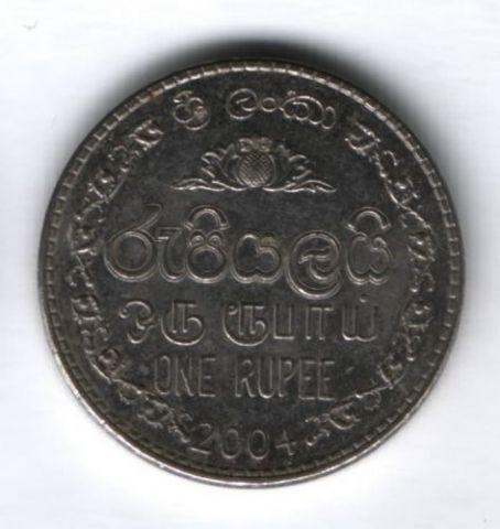 1 рупия 2004 г. Шри-Ланка