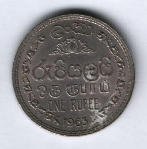 1 рупия 1963 г. Шри-Ланка
