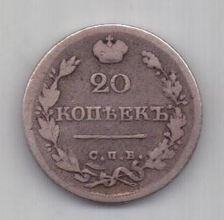 20 копеек 1826 г. R! редкий тип