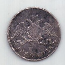 5 копеек 1830 г. редкий год
