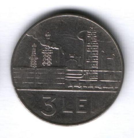 3 лея 1966 г. Румыния