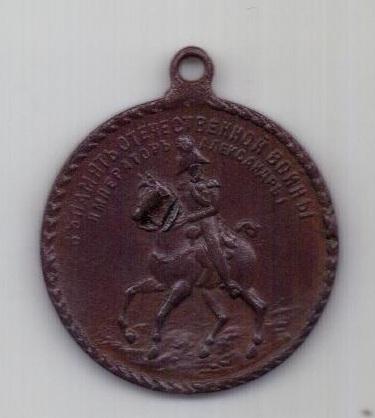 медаль(жетон) 1912 г. Пожар  Москвы в 1812 г.