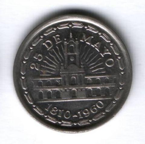 1 песо 1960 г. Аргентина, 150 лет свержению испанского наместника