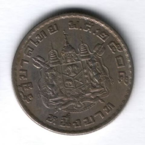 1 бат 1962 г. Таиланд XF-