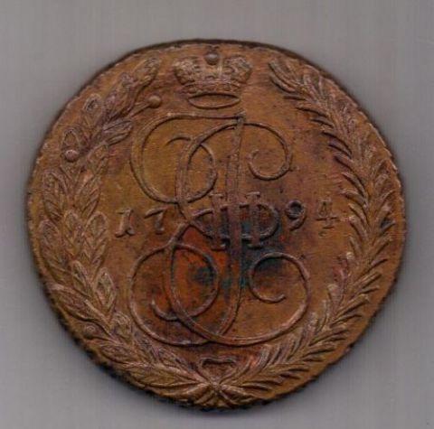 5 копеек 1794 г. AUNC редкий год ЕМ