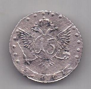 15 копеек 1771 г. AUNC