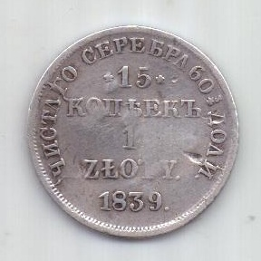 15 копеек 1 злотый 1839 г. НГ редкий тип.