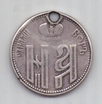 медаль - жетон 1896 г. Коронация Николая II