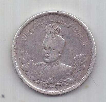 2000 динар 1339 г. (1920 г.) редкий год. Иран