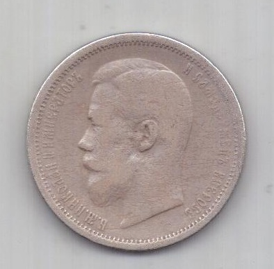 50 копеек 1907 г. R! редкий год