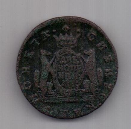 2 копейки 1775 г. Сибирь