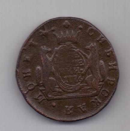 2 копейки 1776 г. Сибирь