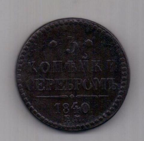 3 копейки 1840 г. Украшенный вензель