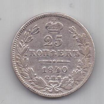 25 копеек 1840 г. редкий год