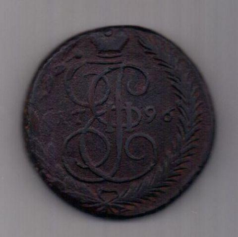 5 копеек 1796 г. R! ЕМ. редкий год