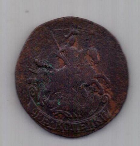 2 копейки  1796 г. R! редкий год